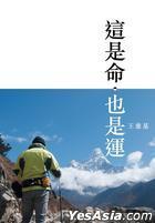 Zhe Shi Ming . Ye Shi Yun