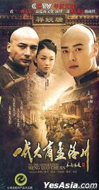 To The Generation Meng Luo Chuan (DVD) (End) (China Version)