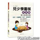 Er Shao Xue Wei Qi Ti Gao Pian Cong1 Duan Dao3 Duan