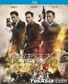 Line Walker 2 (2019) (Blu-ray) (Hong Kong Version)
