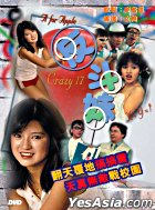 Crazy 17 (DVD) (Hong Kong Version)