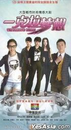 The Diamond's Dream (2013) (H-DVD) (Ep. 1-55) (End) (China Version)