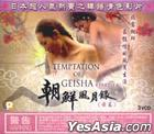 Temptation Of Geisha (VCD) (Part 1) (Hong Kong Version)