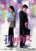 孤男寡女 (DVD) (千勣版) (香港版)