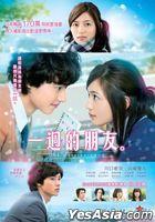 一周的朋友 (2016) (DVD) (香港版)