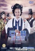 The Great Merchant (DVD) (End) (Multi-audio) (English Subtitled) (KBS TV Drama) (US Version)