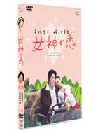 女神の恋(2枚組) <NHK DVD>