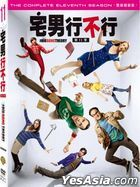 The Big Bang Theory (DVD) (Ep. 1-24) (The Complete Eleventh Season) (Taiwan Version)