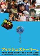 Fish Story (DVD) (Japan Version)