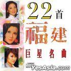 22 Shou Fu Jian Ju Xing Ming Qu (Reissue Version)