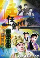 非夢奇緣 (1960) (DVD) (香港版)