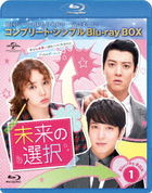 Marry Him If You Dare  (Blu-ray) (Box 1) (Simple Edition) (Japan Version)