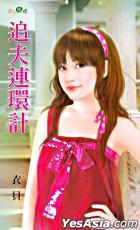 Tian Ning Meng 081 -  Zhui Fu Lian Huan Ji