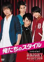Oretachi no Style Making of Bright Audition (DVD)(Japan Version)