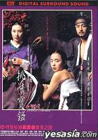 Untold Scandal (DVD) (DTS) (Hong Kong Version)