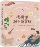 Liao Yu Feng Chao Shou Gan Dian Hui : Zhi Yao Yi Zhi Shou Ji , Jiu Neng Sui Xin Suo Yu De Zi You Chuang Zuo