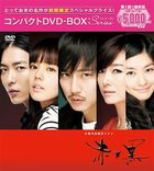Bad Guy (DVD) (Compact Box) (Uncut Complete Edition) (Japan Version)