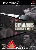 COMMANDOS STRIKE FORCE (Japan Version)
