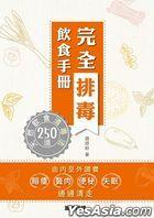 Wan Quan Pai Du Yin Shi Shou Ce——250 Dao Tian Ran Yin Shi Qing Du Fa