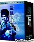 李小龍電影全集 (DVD限量版) (香港版)