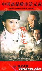 Tie Li Hua (DVD) (End) (China Version)