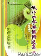 Jian Pu , Le Pu : Liu Xing Gu Zheng Le Pu Jing Xuan  Di4 Ce( Shi Yong Gu Zheng)