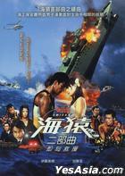 海猿二部曲:即刻救援 (DVD) (台灣版)