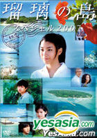 Ruri No Shima Special 2007 - First Love (DVD) (Japan Version)