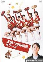 Tengoku e no Ouenka Cheers (Japan Version)