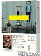 Cong Ni De Quan Shi Jie Lu Guo