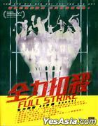 全力扣殺 (2015) (Blu-ray) (香港版)
