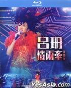 吕珊情两牵演唱会 (Blu-ray)