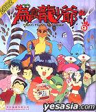 2002 Muka Muka Paradise Vol.9