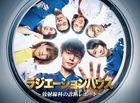 Radiation House (DVD Box) (Japan Version)