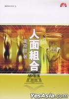 衛斯理科幻系列(38)──人面組合