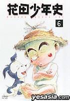 Hanada Shounenshi 06