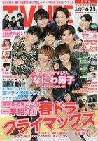 TV Life (Shizuoka Edition) 24204-06/25 2021