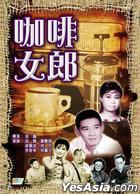 The Two Cafe Girls (DVD) (Hong Kong Version)