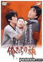 Oretachi no Tabi Junenme no Saikai  (日本版)