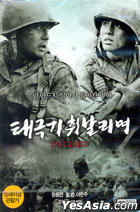 Taegukgi: The Brotherhood of War (DVD) (2-Disc) (Korea Version)