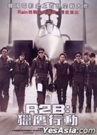 R2B: Return To Base (2012) (DVD) (Taiwan Version)