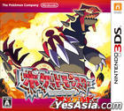 Pocket Monster Omega Ruby (3DS) (日本版)