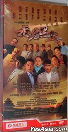 Wu Ming Wei Shi (2019) (H-DVD) (Ep. 1-42) (End) (China Version)