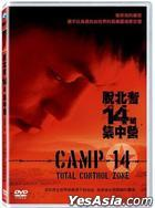 Camp 14: Total Control Zone (2012) (DVD) (Taiwan Version)