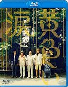 Yellow Tears  (Blu-ray) (English Subtitled) (Japan Version)