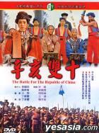 經典國片系列 - 辛亥雙十 (台灣版)