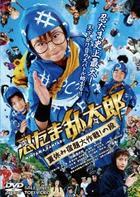 Ninja Kids!!! Summer Mission Impossible (DVD) (Normal Edition)(Japan Version)