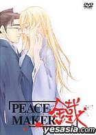 PEACE MAKER Kurogane Vol. 6  (Japan Version)