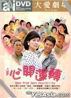 心开运转 (DVD) (完) (台湾版)