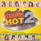 R-Siam : Ruam Hit Single Hot - Vol.2 (Thailand Version)